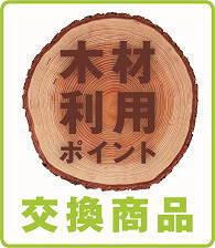 交換商品labelグリーン-21.jpg